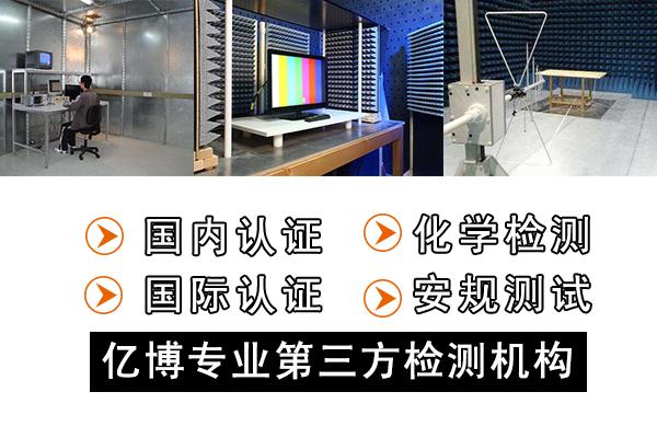 无线SRRC型号核准测试报告办理机构